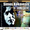 Αφιέρωμα * Rory Gallagher  Simos Kokavesis feat. The Shinkickers @Μουσική Σκηνή HolyWood Stage!