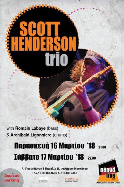 Scott Henderson Trio Παρασκευή 16 και Σάββατο 17 Μαρτίου 2018