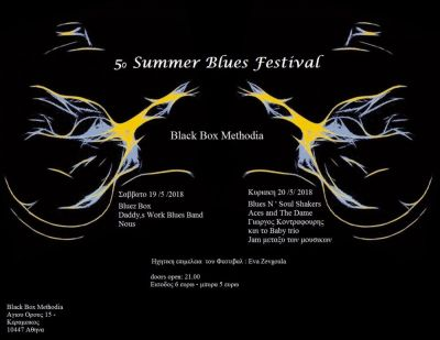 5ο Summer Blues Festival