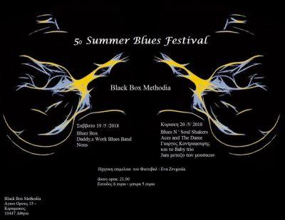 5ο Summer Blues Festival