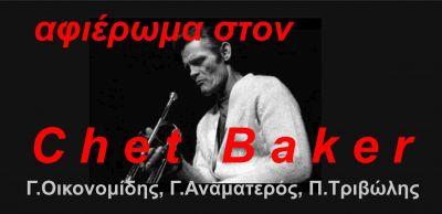 Chet Baker, tribute 14/4