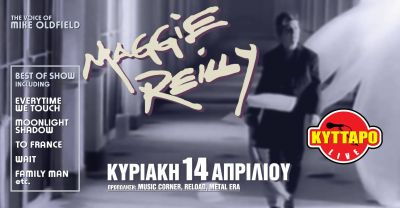 Maggie Reilly Live in Athens  14.4.2019