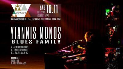 Yiannis Monos Blues Family, live στον Ορφέα – Σάβ 16 Νοε